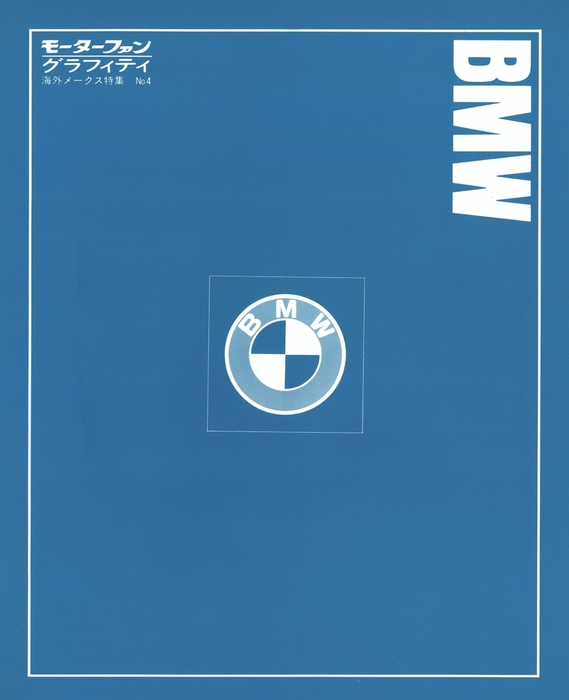 モーターファングラフィティ 海外メークス特集 No.4 BMW拡大写真