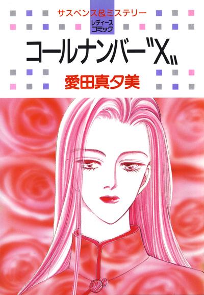 """コールナンバー""""X""""-電子書籍"""