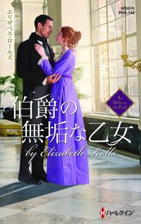 伯爵の無垢な乙女-電子書籍
