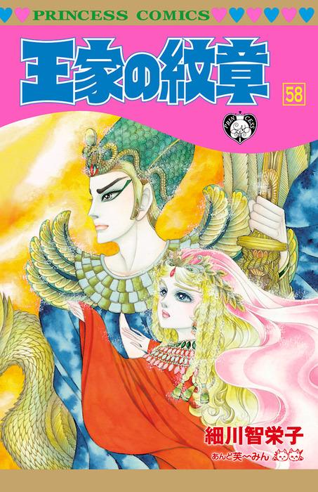 王家の紋章 58-電子書籍-拡大画像