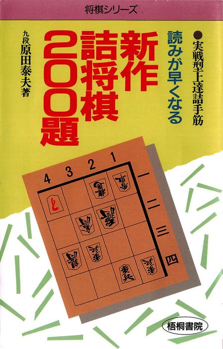 読みが早くなる新作詰将棋200題 : 実戦型上達詰手筋拡大写真