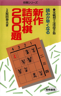 読みが早くなる新作詰将棋200題 : 実戦型上達詰手筋-電子書籍
