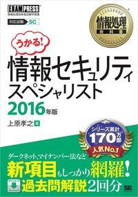 情報処理教科書 情報セキュリティスペシャリスト 2016年版-電子書籍