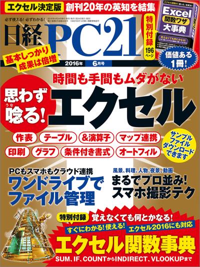 日経PC21 (ピーシーニジュウイチ) 2016年 6月号 [雑誌]-電子書籍