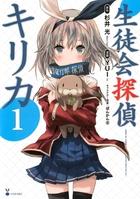 「生徒会探偵キリカ(月刊少年シリウス)」シリーズ