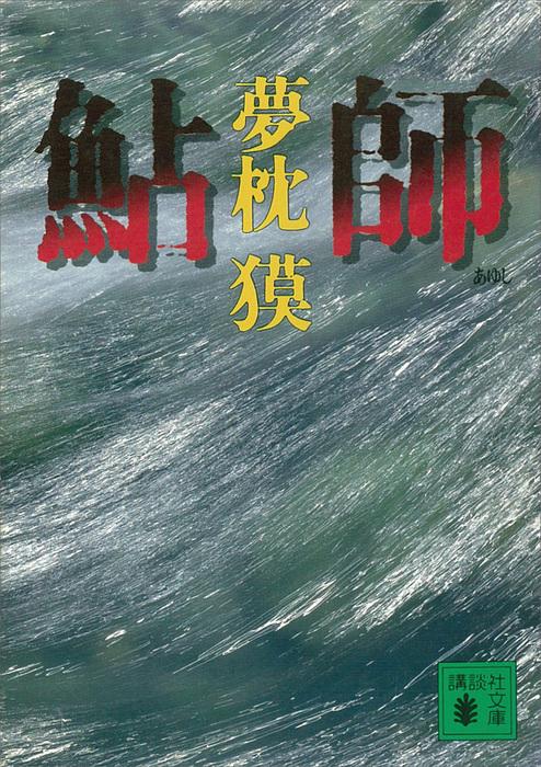 鮎師-電子書籍-拡大画像