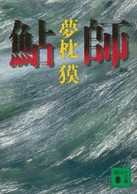鮎師-電子書籍