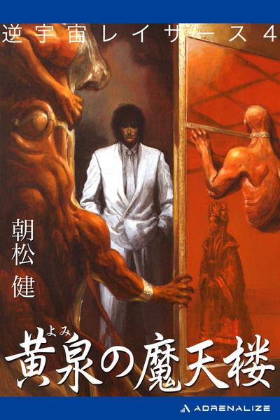逆宇宙レイザース(4) 黄泉の魔天楼-電子書籍