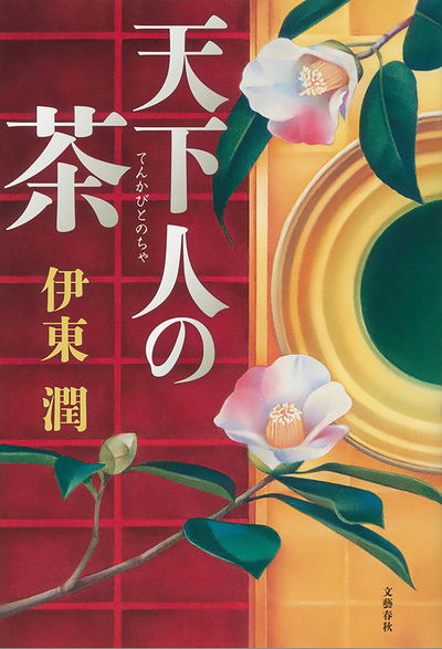 天下人の茶-電子書籍