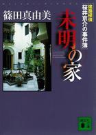 「建築探偵桜井京介の事件簿」シリーズ