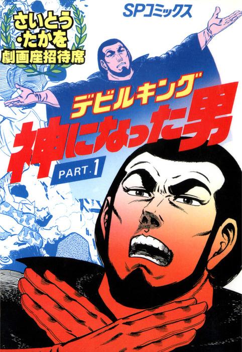 デビルキング 神になった男 PART.1拡大写真