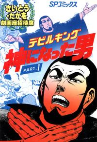 デビルキング 神になった男 PART.1