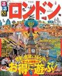 るるぶロンドン(2017年版)-電子書籍