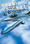水中襲撃ドローン〈ピラニア〉を追え!(下)-電子書籍