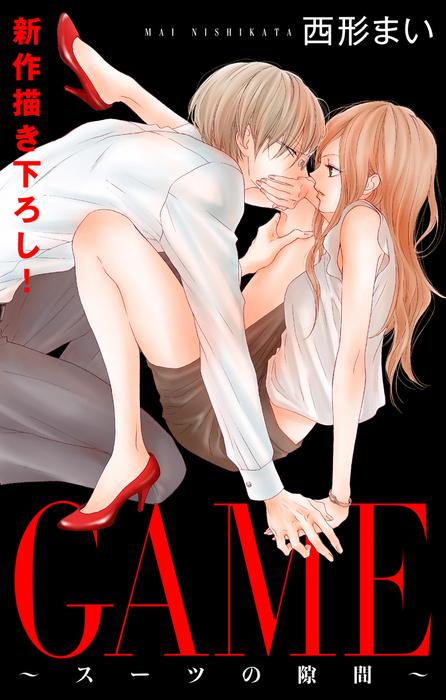 Love Jossie GAME~スーツの隙間~ story01-電子書籍-拡大画像