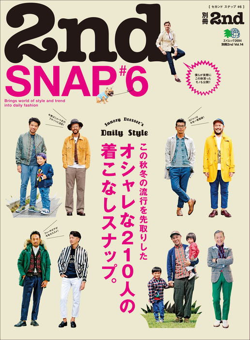 別冊2nd Vol.14 2nd SNAP #6拡大写真