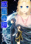 惑星奇譚-電子書籍