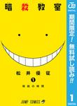 暗殺教室【期間限定無料】 1-電子書籍