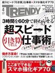 日経トレンディ 2017年 4月号 [雑誌]-電子書籍