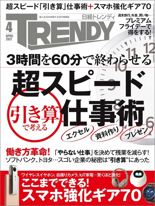 日経トレンディ 2017年 4月号 [雑誌]拡大写真