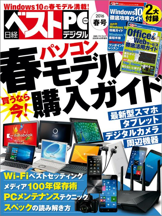 日経ベストPC+デジタル 2016春号(日経BP Next ICT選書)-電子書籍-拡大画像