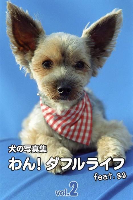 犬の写真集わん!ダフルライフ feat.gg vol.2拡大写真