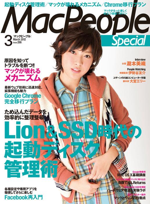 MacPeople 2012年3月号 特別版拡大写真