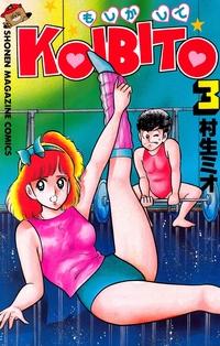 もしかしてKOIBITO(3)-電子書籍