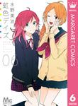 虹色デイズ 6-電子書籍