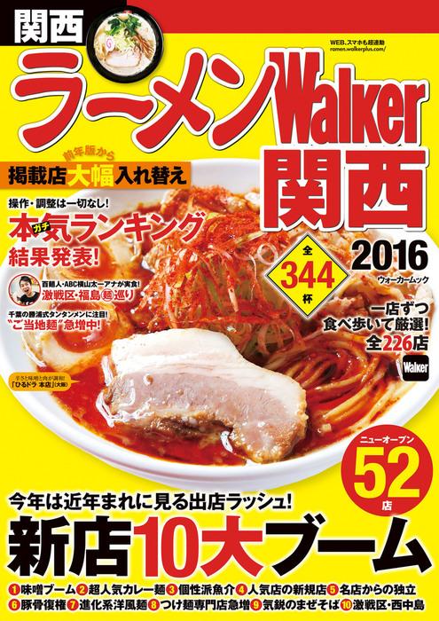 ラーメンWalker関西2016拡大写真