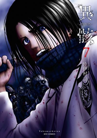 異骸-THE PLAY DEAD/ALIVE-(7)【電子限定特典ペーパー付き】-電子書籍