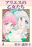 アリエスの乙女たち 7巻-電子書籍