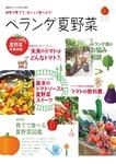 園芸ガイド2017年5月号増刊 自宅で育てて、おいしく食べよう!ベランダ夏野菜-電子書籍