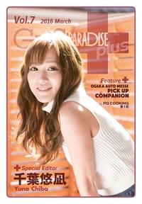 ギャルパラ・プラス Vol.07 2016 March