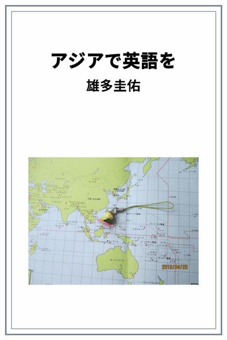 アジアで英語を拡大写真