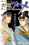 剣聖ツバメ 巻の七-電子書籍