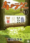 森のテグー 1-電子書籍