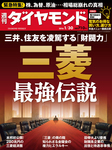 週刊ダイヤモンド 16年1月30日号-電子書籍