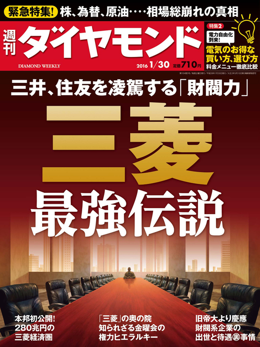 週刊ダイヤモンド 16年1月30日号拡大写真