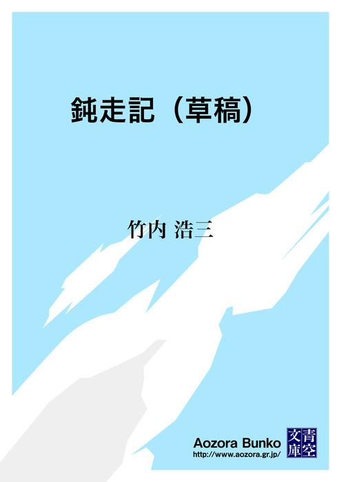 鈍走記(草稿)拡大写真