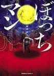 ぼっちマン(1)-電子書籍