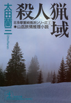 殺人猟域~北多摩署純情派シリーズ1~-電子書籍