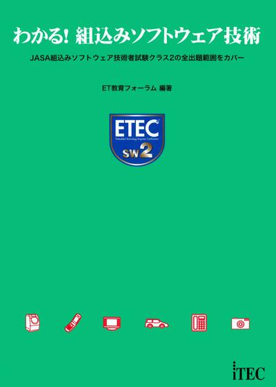 わかる!組込みソフトウェア技術-電子書籍