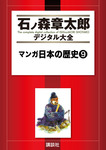 マンガ日本の歴史(9)-電子書籍