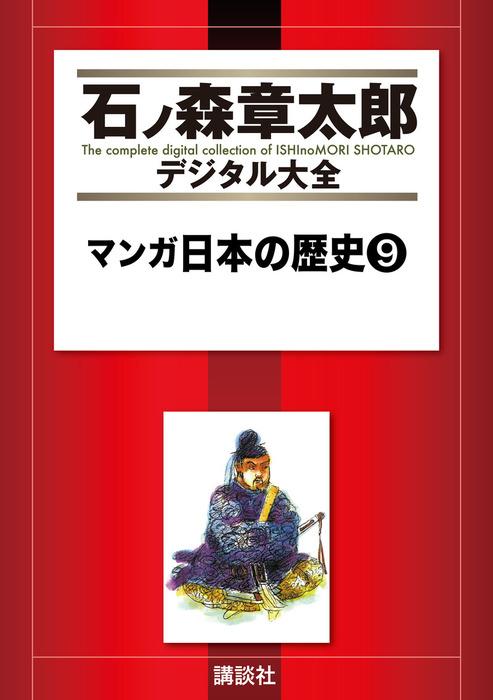 マンガ日本の歴史(9)拡大写真