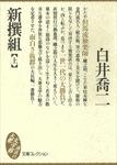 新撰組(上)-電子書籍