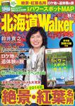 HokkaidoWalker北海道ウォーカー 2014 秋号-電子書籍