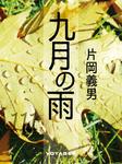 九月の雨-電子書籍