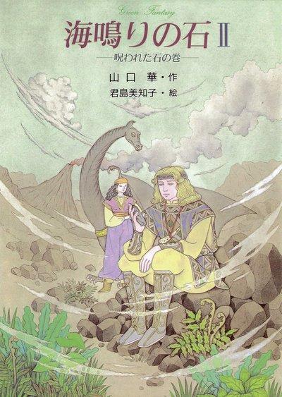 海鳴りの石2-電子書籍