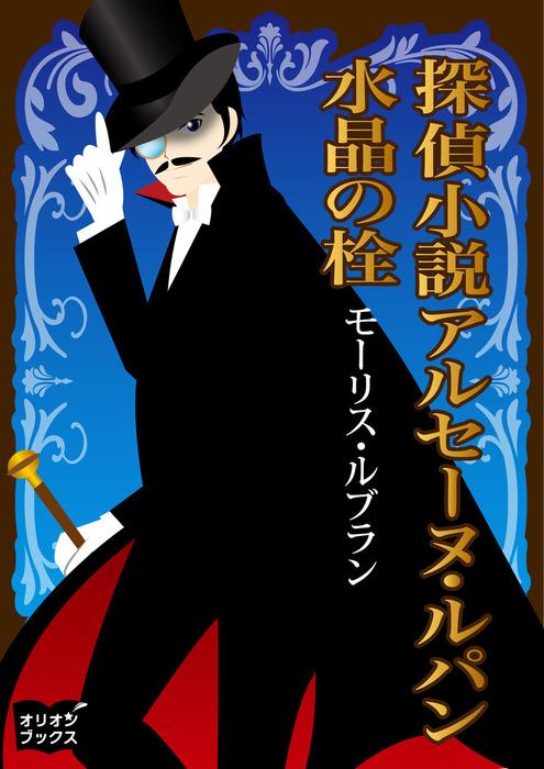 探偵小説アルセーヌルパン 水晶の栓-電子書籍-拡大画像